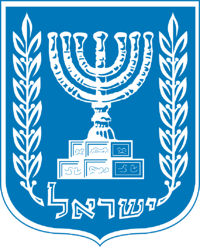 government-of-isreal-logo
